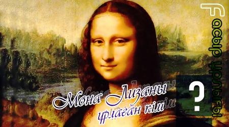 Ғасыр ұрлығы. Мона Лизаны ұрлаған кім?