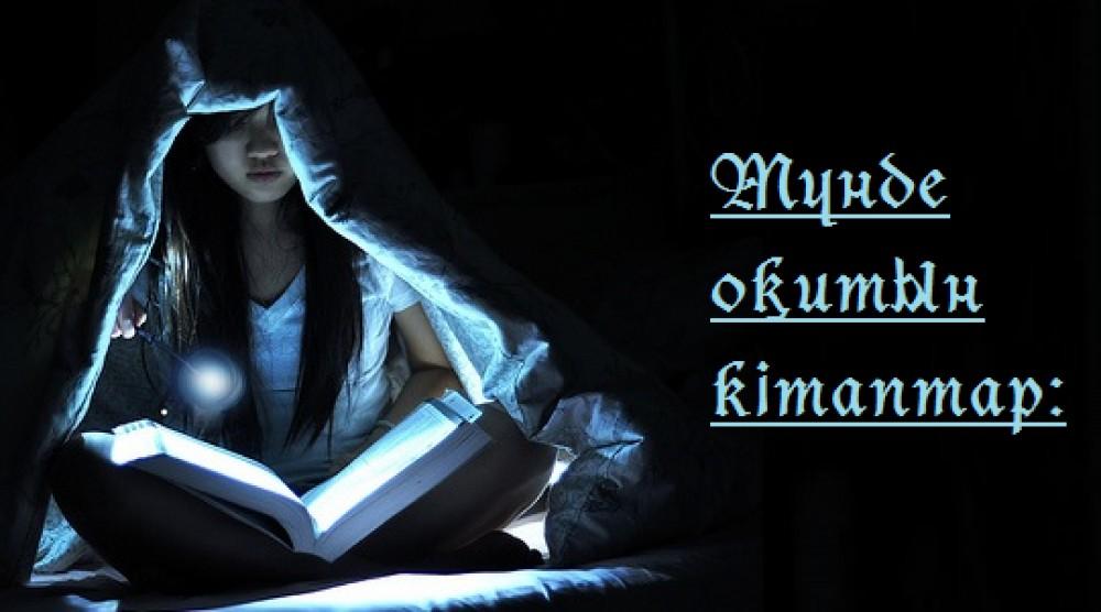 """""""Ұйықтататын"""" 10 кітап"""