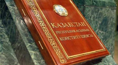 Конституция күні құтты болсын!