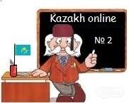 № 2 онлайн - сабақ