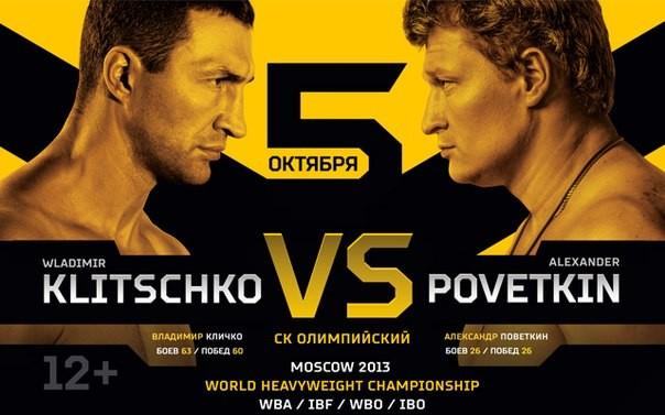Бүгін. Кличко vs Поветкин. Мамандар пікірі