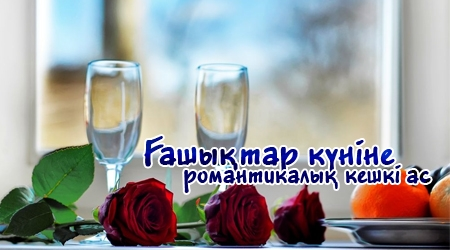 Ғашықтар күніне романтикалық кешкі ас