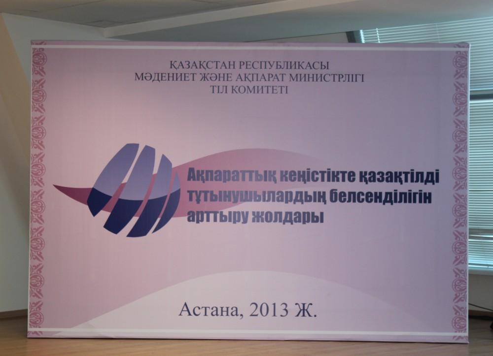Қазақ сайттары редакторларының семинары өтуде