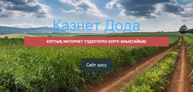 «Қазнет Дода» қазақ сайттарының үздігін анықтайды