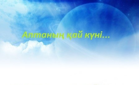 Тәмсіл: аптаның қай күні...