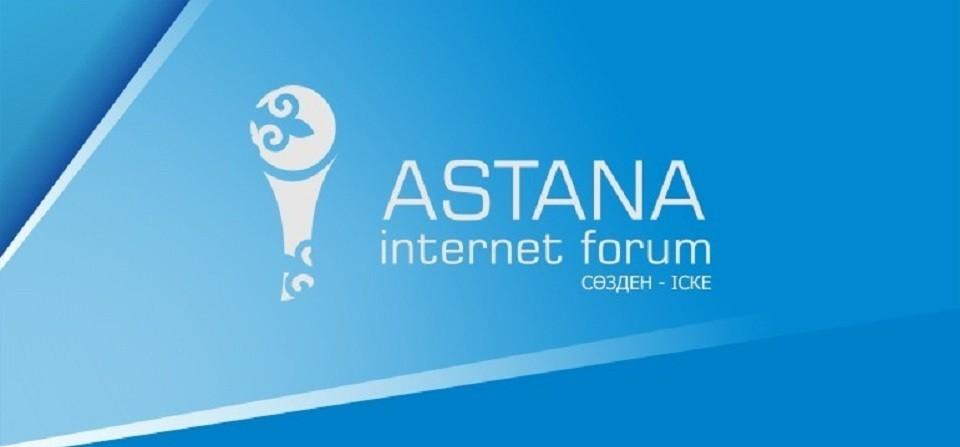 «Астана интернет форумында» үздік сайттар марапатталады