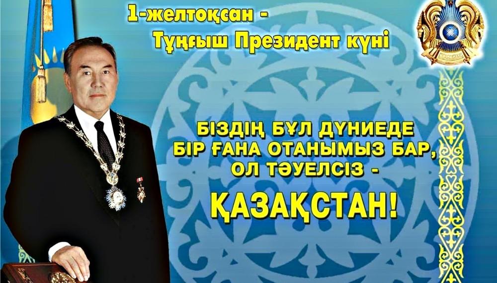 Алматыда Тұңғыш Президент күні өтетін іс-шаралар