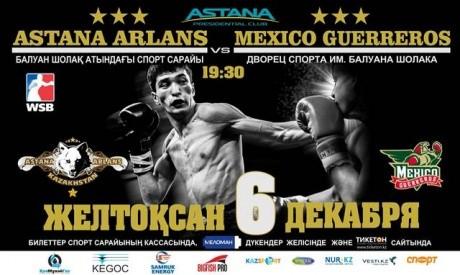 «Astana Arlans» vs «Mexico Guerreros»