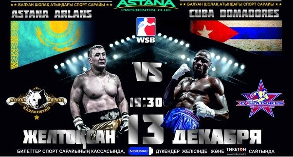 «Astana Arlans» vs «Cuba Domadores»