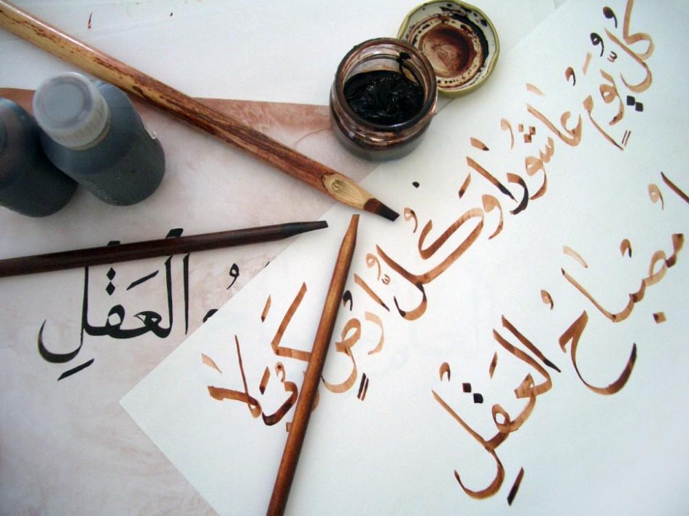Араб тілі – ең таза, ең бай тіл...