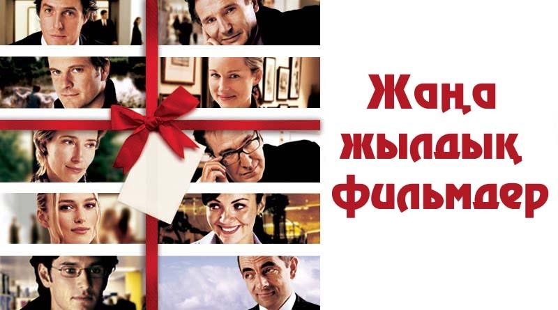 Жаңажылдық 7 романтикалық фильм