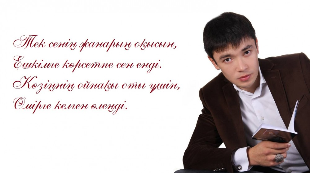 Мерген Тоқсанбай: