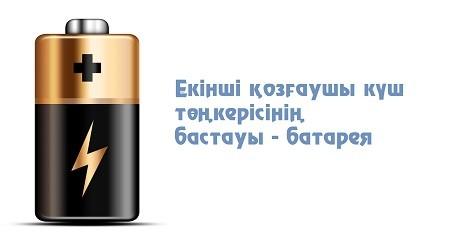 Тарихқа ықпал еткен өнертабыстар: Батарея