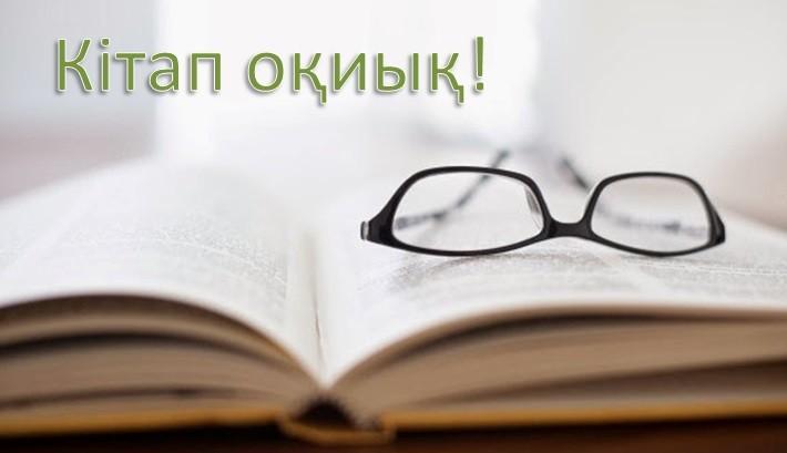 Әрбір ер азамат оқуы тиіс кітаптар