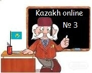 № 3 онлайн - сабақ