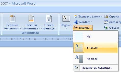 74. Word видеосабақ. Word мәтінге қосымшаларды кірістіру