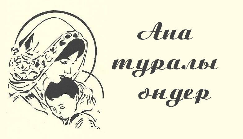 8 наурыз. Ана туралы әндер жинағы