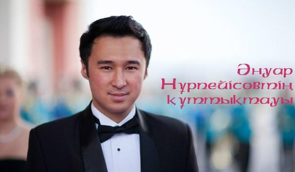 Әнуар Нұрпейісов 8 наурыз мерекесімен құттықтайды