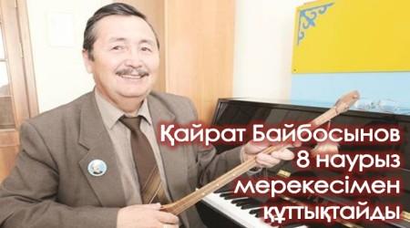 Қайрат Байбосынов 8 наурыз мерекесімен құттықтайды