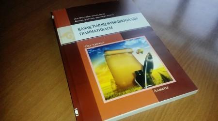 «Қазақ тілінің функционалды грамматикасы» атты кітап жарыққа шықты