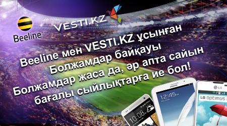 Vesti.kz сайты байқау жариялады!