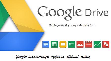 Google қызметтерін қолданып үйренейік: Google Drive (I дәріс)