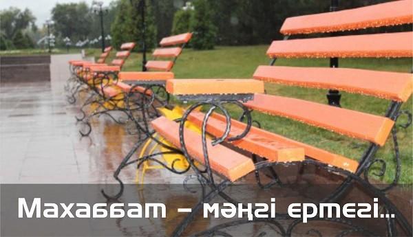 15 сәуір. Алматы – ғашықтар қаласы