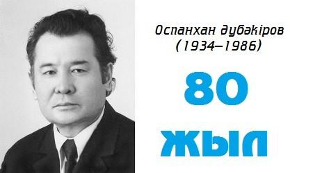 Оспанхан Әубәкіров.