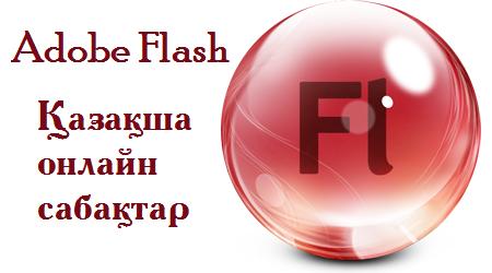 1. Adobe Flash қазақша онлайн сабақ. Кіріспе - бағдарлама туралы