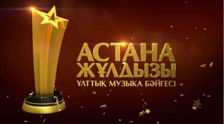 «Астана Жұлдызы» екінші мәрте жарқырайды!