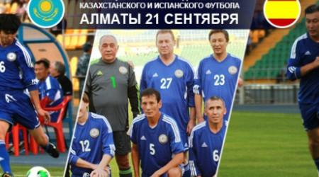 Қазақстан және Испания футболының ардагерлер құрамасы Алматыда кездеседі