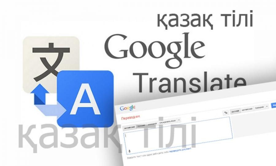 Google Translate қазақша жұмыс істей бастады