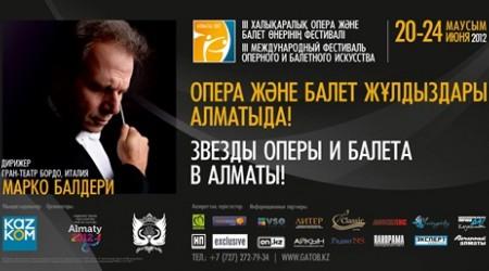 Алматыда ІІІ Халықаралық опера және балет өнерінің фестивалі өтеді