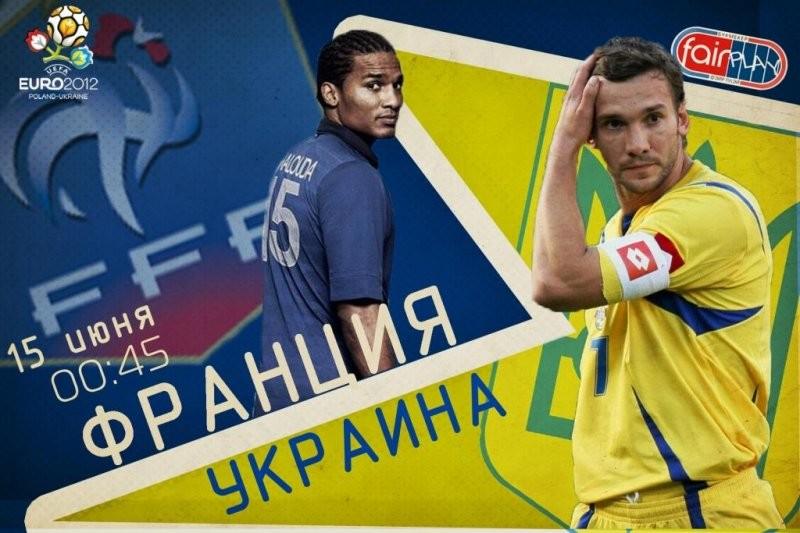 Украина - Франция (болжам)