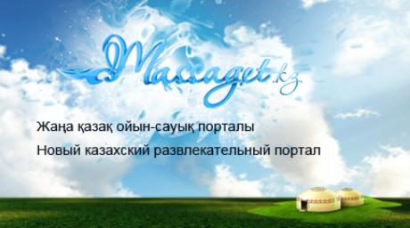 Массагет.кз