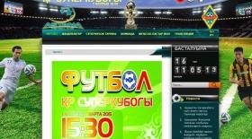 Қазақстан Суперкубогының ресми сайты іске қосылды