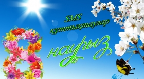 8 наурыз. SMS құттықтаулар