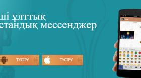 iTys мессенджерінің iOS-қа арналған нұсқасы шықты