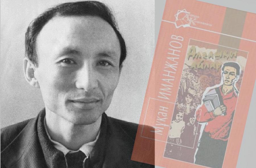 Мұқан Иманжановтың «Алғашқы айлар» повесінің тақырыбы мен сюжеттік даму ерекшелігі