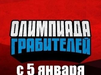 «Олимпиада грабителей» - новый проект казахстанского кино