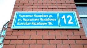 Қазан қаласында Нұрсұлтан Назарбаев атындағы көше пайда болды