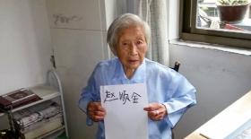 Қытай азаматы өз атын жазуды 100-ге келгенде үйренді