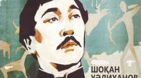 Шоқан Уәлиханов – қазақтың маңдайына біткен жарық жұлдыз