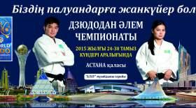 Дзюдодан әлем чемпионатына қатысатын қазақстандық спортшылардың белдесу кестесі