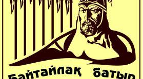 Шығыс Қазақстанда Байтайлақ батырға арналып ас беріледі