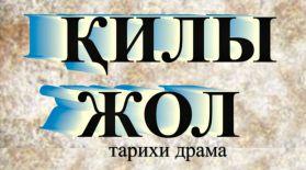 Мұхтар Әуезов театры Қазақ хандығының 550 жылдығына арнап  «Қилы жол» тарихи драмасын қояды