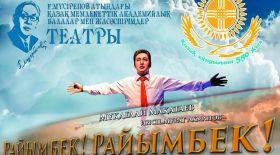 Ғ.Мүсірепов атындағы театр 70 жылдығына орай екі премьера ұсынады