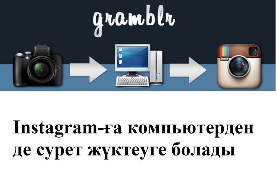 Instagram-ға компьютерден фото жүктеуге болады