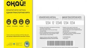 «Оңай» электрондық жол жүру билеті туралы