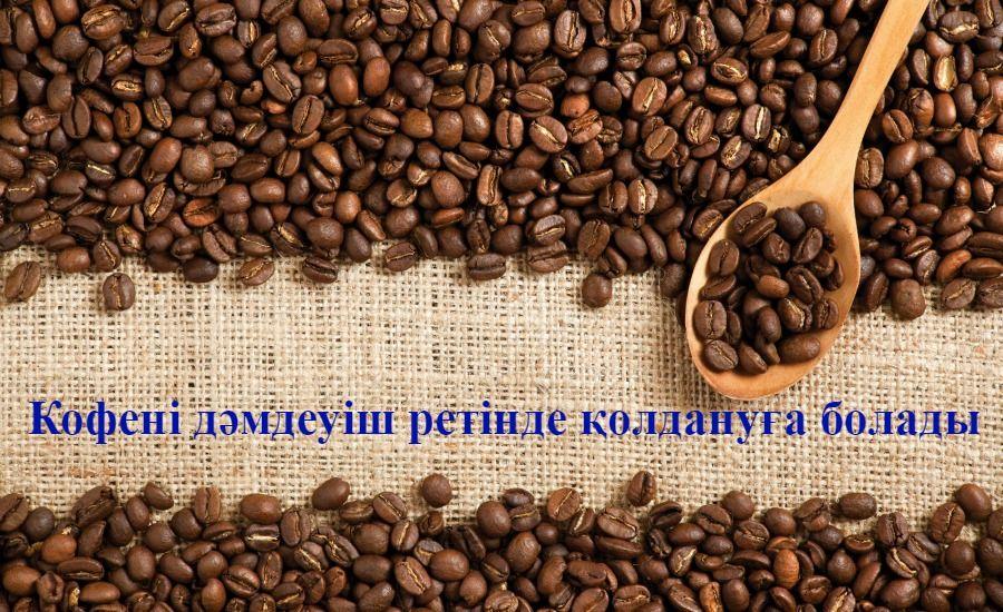 Кофені дәмдеуіш ретінде қолдануға болады